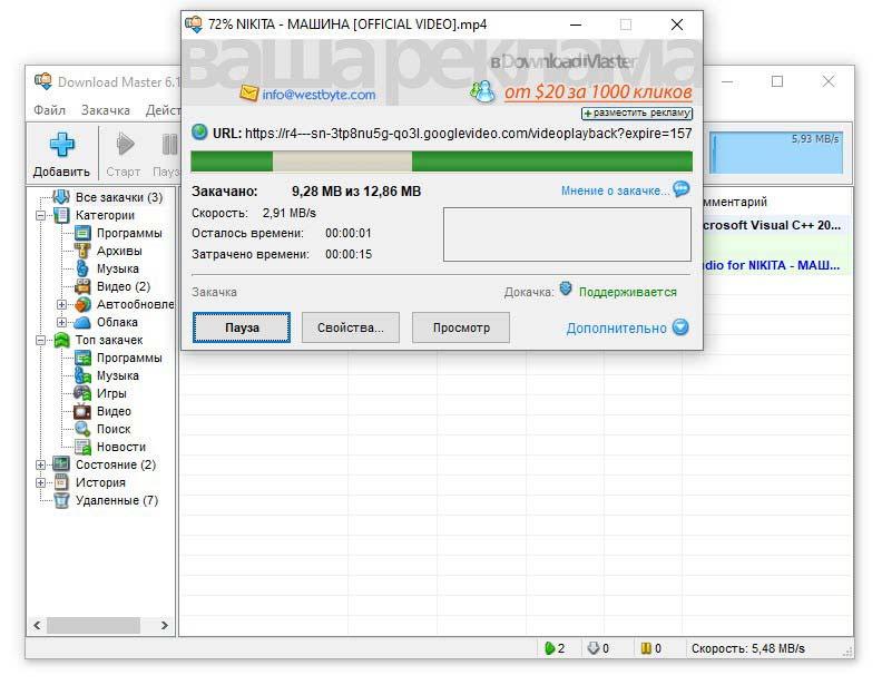 Download Master закачивает файл