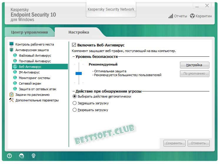 Веб-антивирус Kaspersky Endpoint Security 10