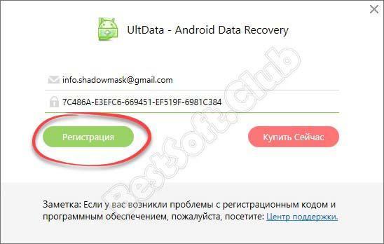Регистрация в Tenorshare UltData