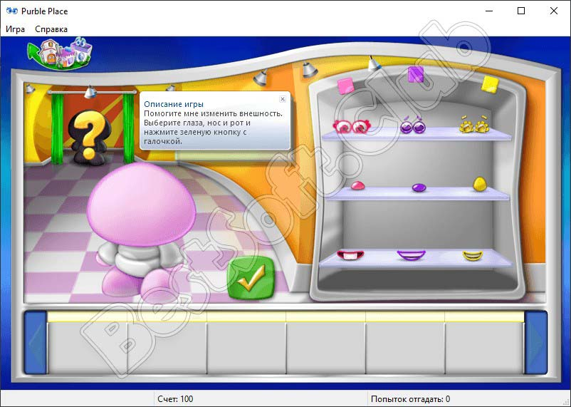 Игра Purble Place от Windows 7