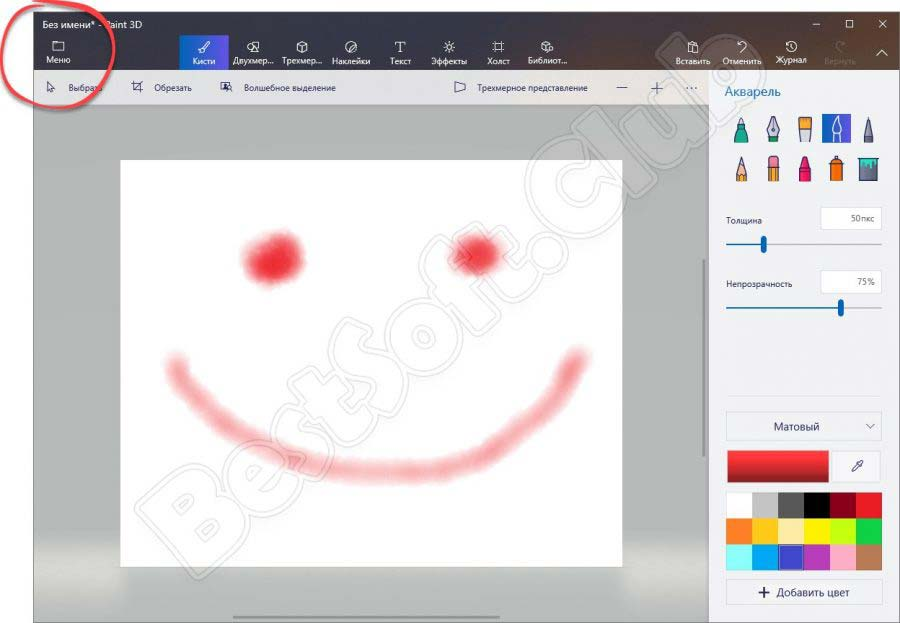 Кнопка экспорта Paint 3D Windows 10