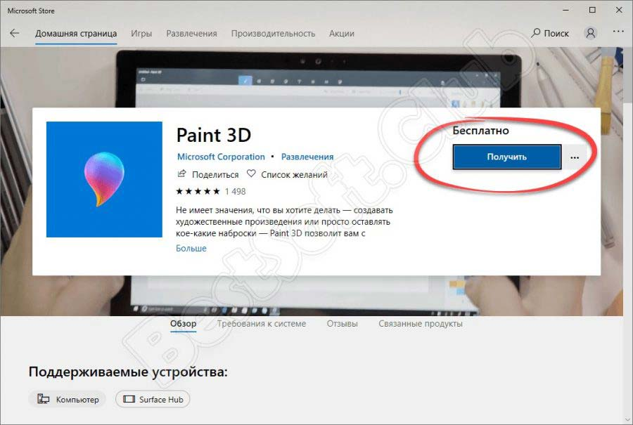 Кнопка установки в Paint 3D Windows 10