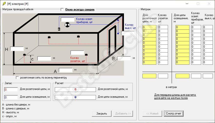 Расчет длины проводника в помещении при помощи программы Электрик