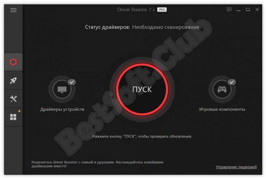 Программный интерфейс Driver Booster