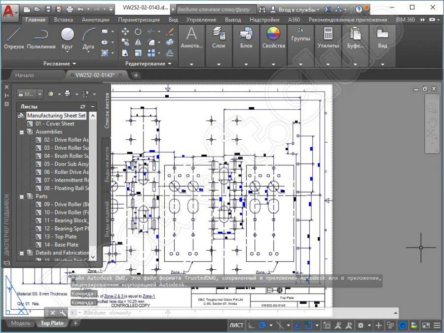 Чертеж в Autodesk AutoCAD 2017