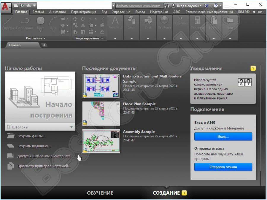 Программный интерфейс Autodesk AutoCAD 2017