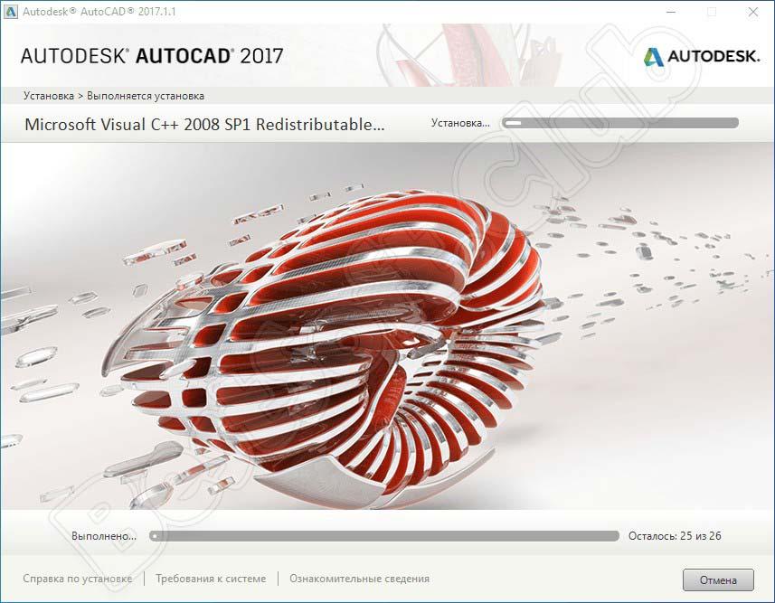 Установка Autodesk AutoCAD 2017