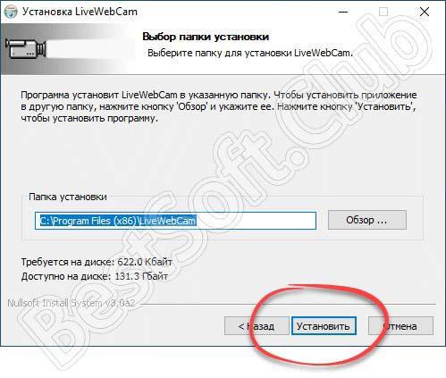 Начало установки LiveWebCam