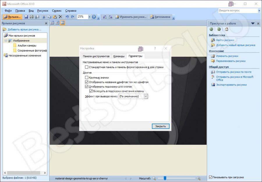 Настройка Windows Picture Manager