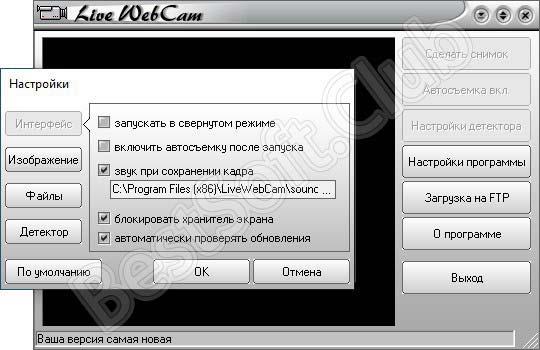 Настройки LiveWebCam