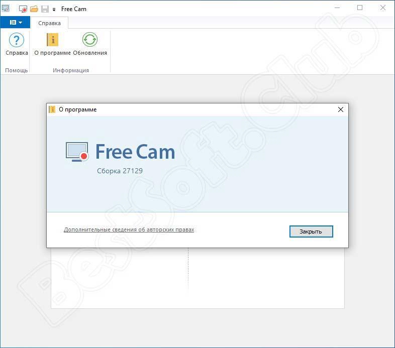 О программе Free Cam