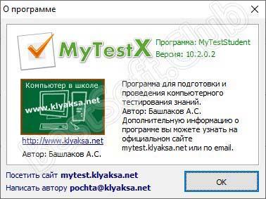 О программе MyTestStudent