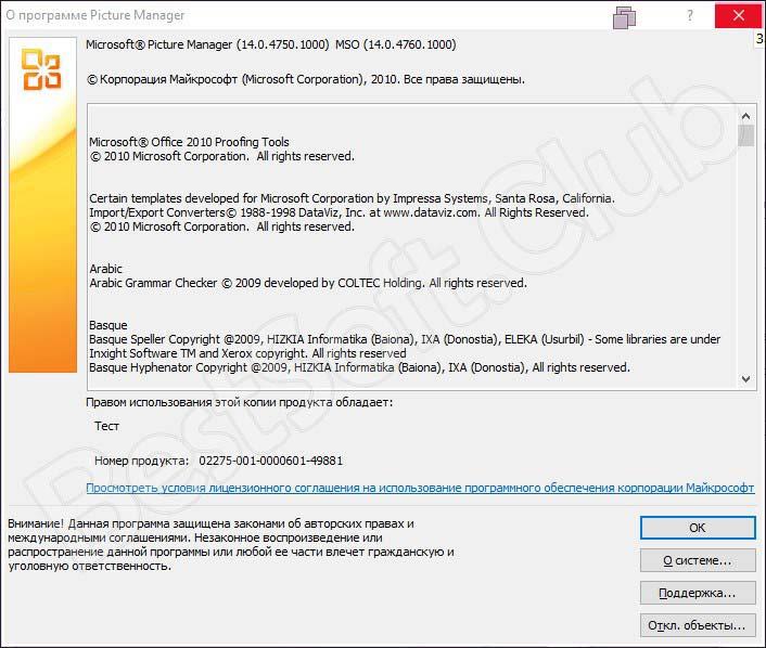 О программе Windows Picture Manager