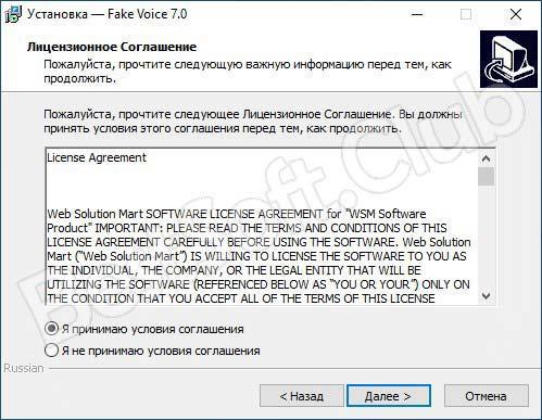 Принятие лицензии при инсталляции Fake Voice