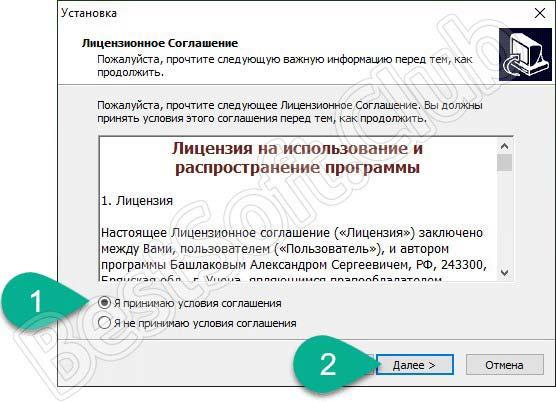 Принятие лицензионного соглашения при установке MyTestStudent