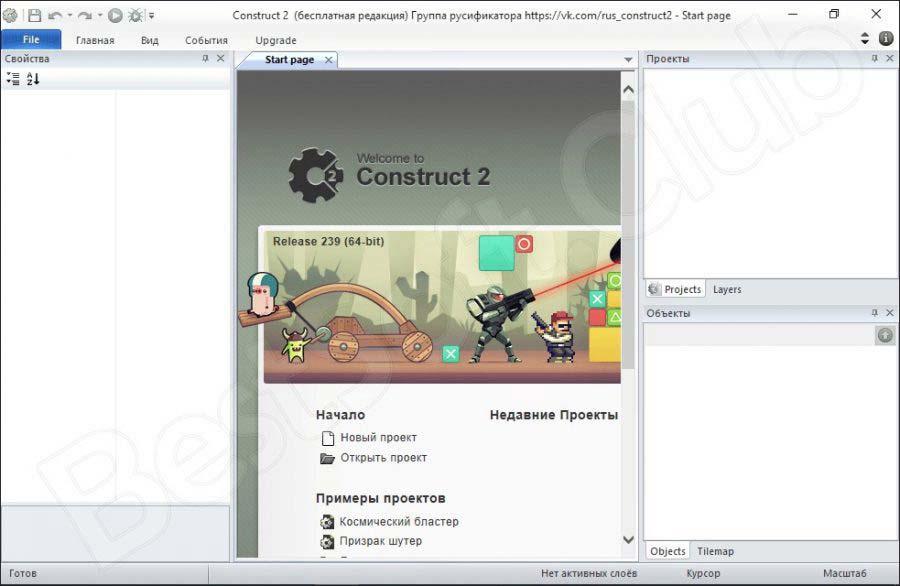 Программный интерфейс Construct 2