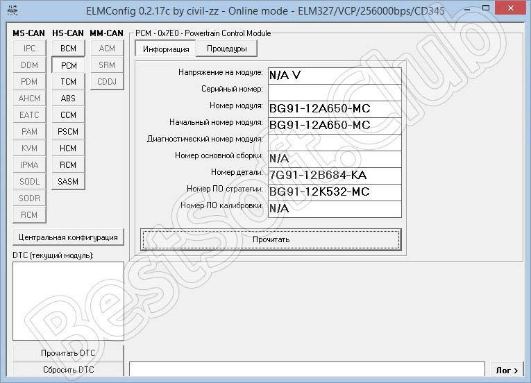Программный интерфейс ELMConfig