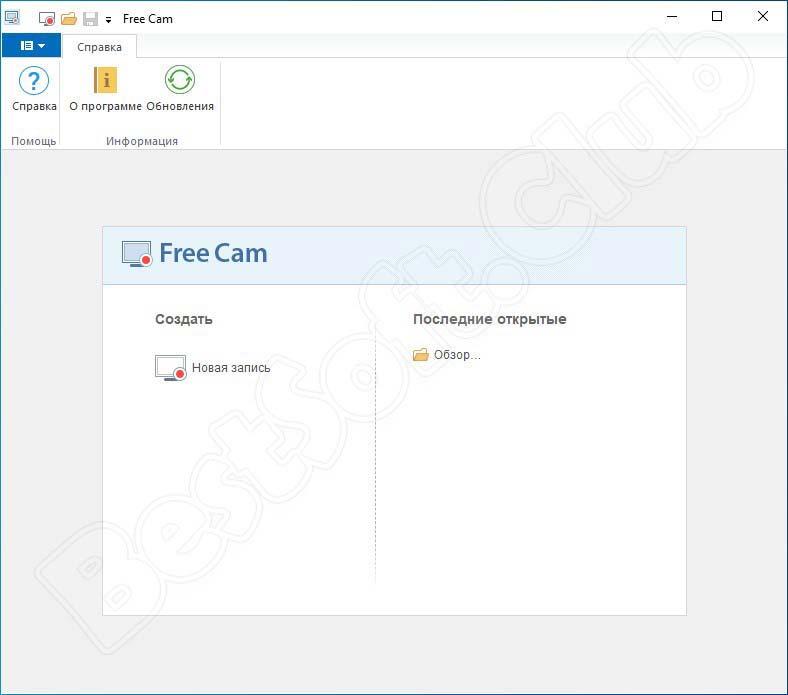 Программный интерфейс Free Cam