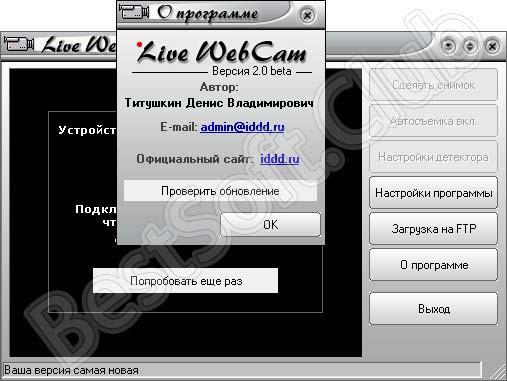 Программный интерфейс LiveWebCam