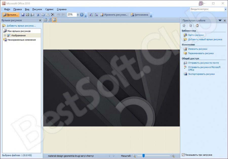 Просмотр изображения в Windows Picture Manager