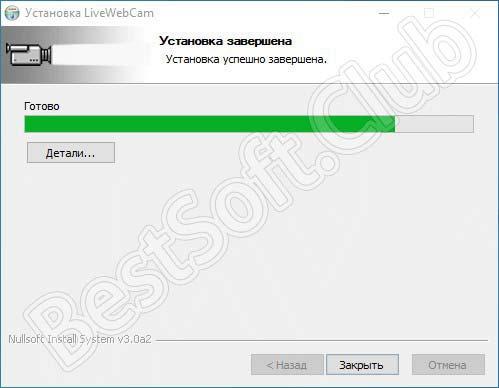 Процесс установки LiveWebCam