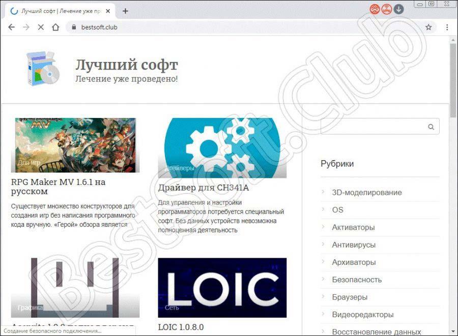 Сайт открыт в UR Browser