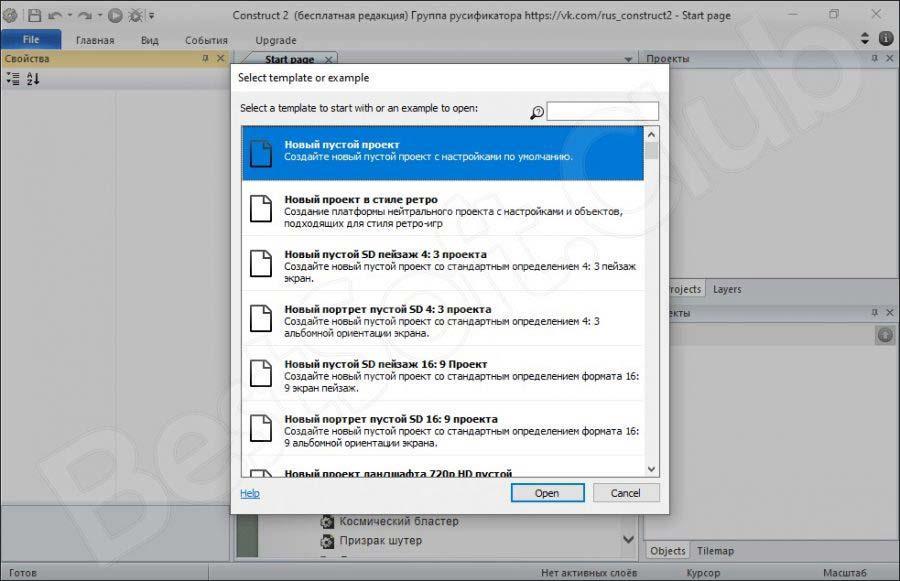 Создание нового файла в Construct 2