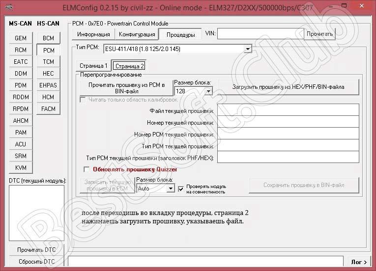 Внешний вид приложения ELMConfig