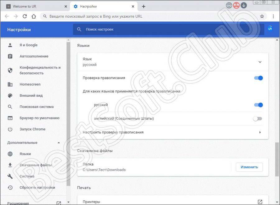 Внешний вид UR Browser