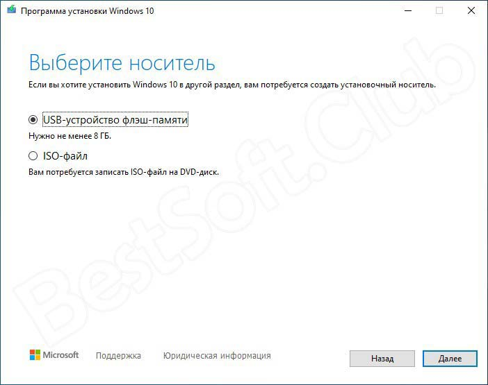Windows 10 Update Assistant 10.0.19041.572
