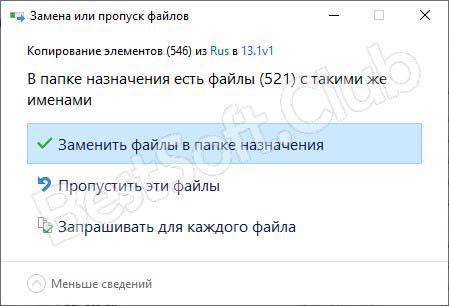 Замена файлов при русификации MODO