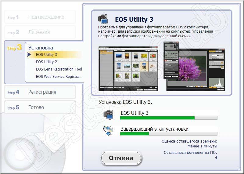 Ход установки EOS Utility