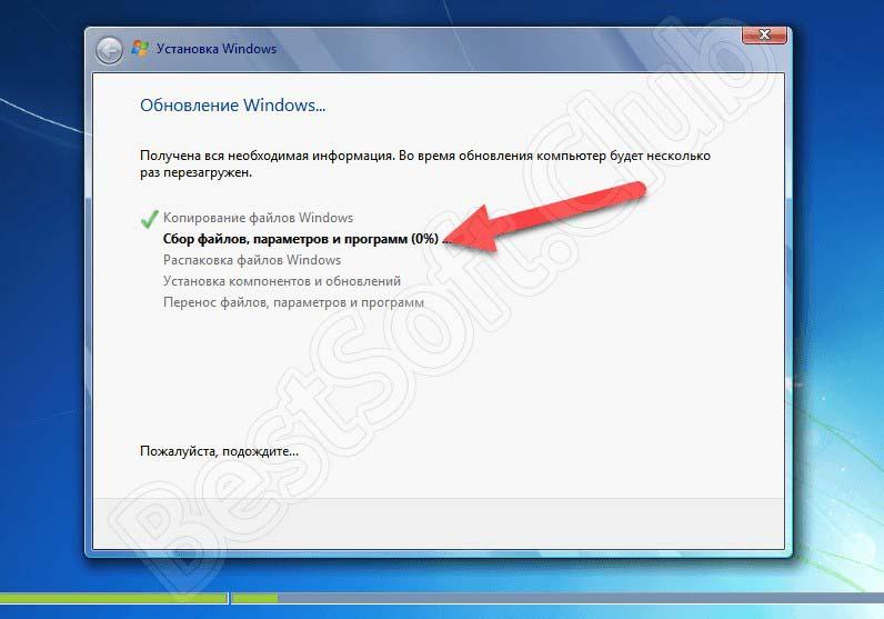 Ход установки Windows 7 x64 Максимальная