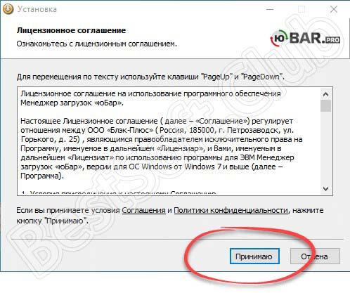 Лицензионное соглашение uBar