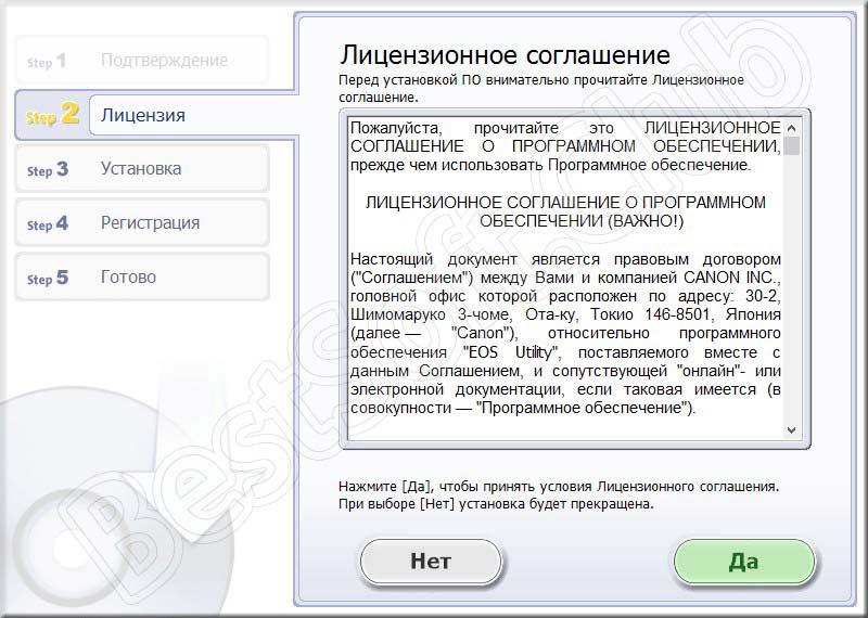 Лицензия EOS Utility