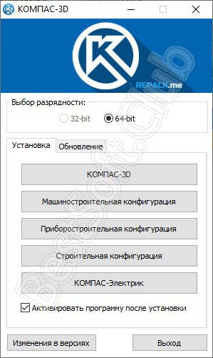 Начало установки Компас-3D v16