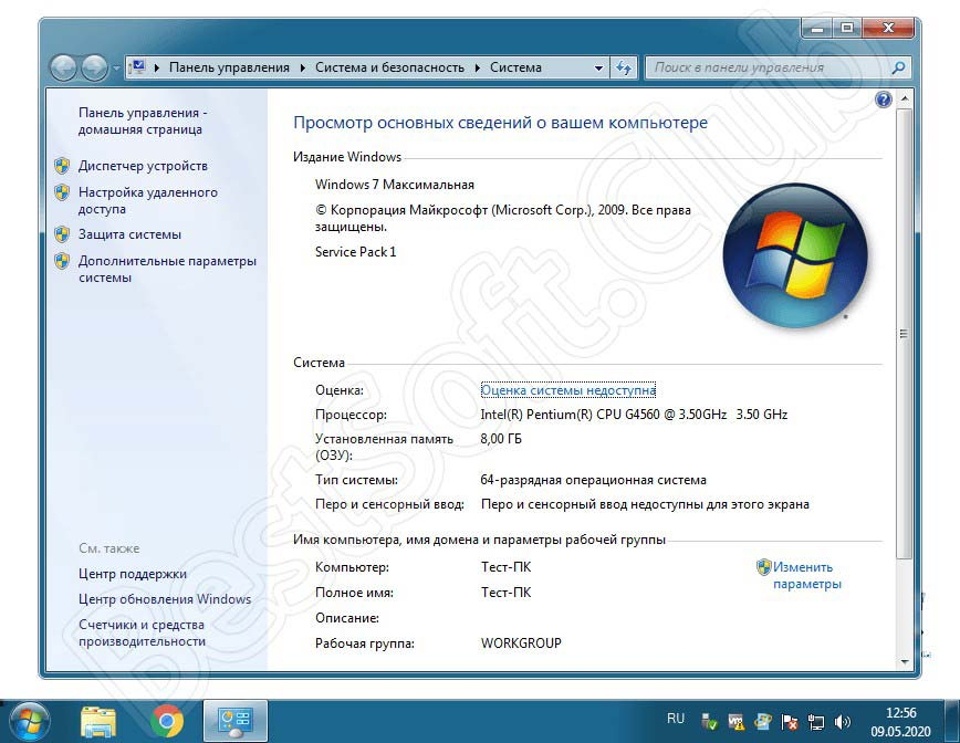 О системе Windows 7 x64 Максимальная