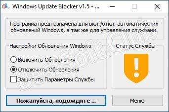 Отключение обновлений Windows 10