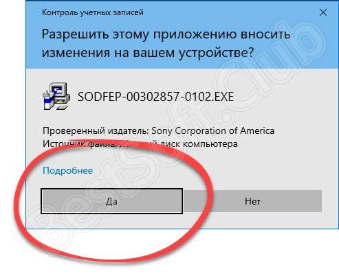 Подтверждение запуска ACPI VEN_SNY&DEV_5001