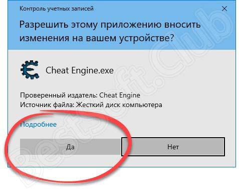 Подтверждение запуска Cheat Engine