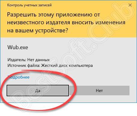 Подтверждение запуска Windows Update Blocker