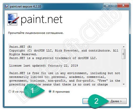 Принятие лицензии Paint.NET