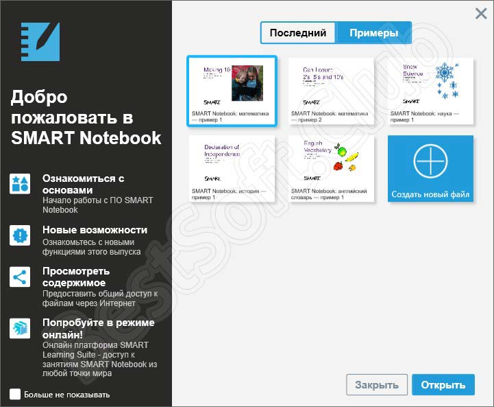 Программный интерфейс SMART Notebook