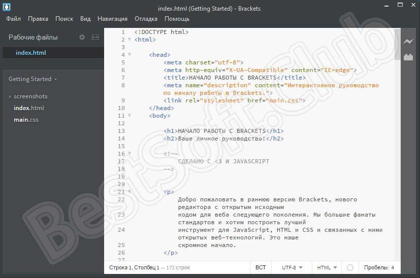 Программный интерфейс Brackets для Windows 10