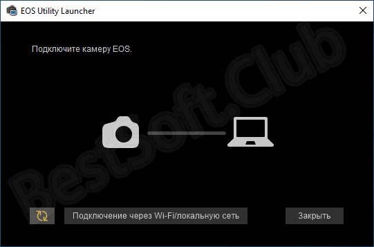 Программный интерфейс EOS Utility