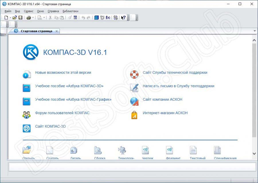 Программный интерфейс Компас-3D v16