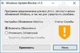 Программный интерфейс Windows Update Blocker