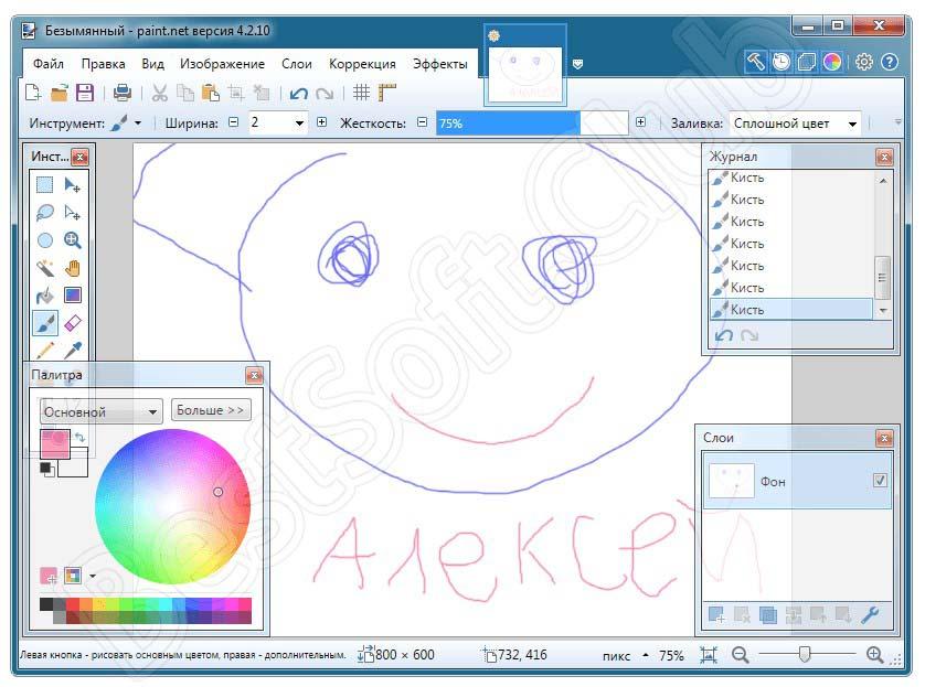 Работа с Paint.NET на Windows 7