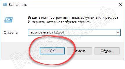 Регистрация bink2w64.dll