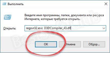 Регистрация D3DCompiler 43.dll